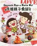 Chocolate Rain  Denice Wai 手繪親子食譜(中英對照)