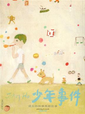 John Ho少年事件――成长的快乐与轻狂事