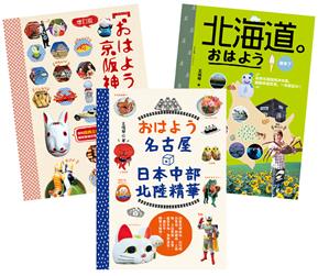 王瑤琴的日本旅遊指南(共3冊):おはよう京阪神(增訂版):瘋玩關西三都指南決定版,超簡單超實用,一本就足夠、北海道 おはよう我來了、おはよう名古屋+日本中部北陸精華
