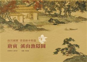 故宮國寶書畫童書精選:唐寅溪山漁隱圖