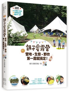 親子愛露營,營地•生態‧野炊,第一露就搞定
