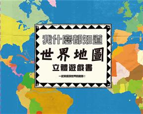 我什麼都知道:世界地圖 立體遊戲書