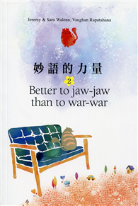 妙語的力量 2:Better to jaw~jaw than to war~war