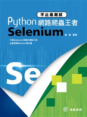 不止是測試:Python網路爬蟲王者Selenium