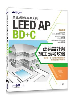 美國綠建築專業人員LEED-AP BD+C:建築設計與施工應考攻略