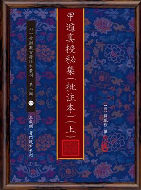 甲遁真授秘集(批注本)【兩冊不分售】