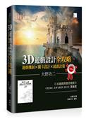 3D遊戲 全攻略:遊戲機制×關卡 ×鏡頭訣竅