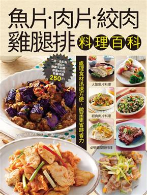 魚片肉片絞肉雞腿排料理百科