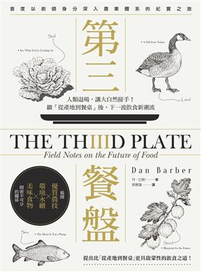 第三餐盤:人類退場,讓大自然接手!繼「從產地到餐桌」後,下一波飲食新潮流