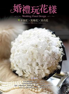 婚禮玩花樣:不凋花‧乾燥花‧仿真花