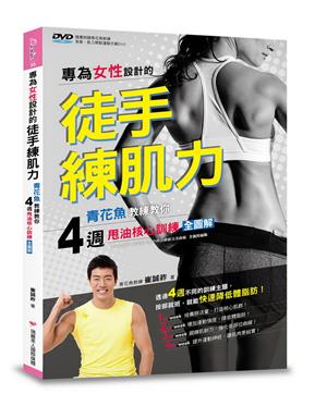 專為女性設計的徒手練肌力:青花魚教練教你4週甩油核心訓練全圖解!