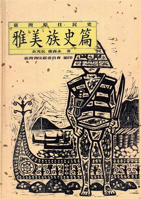台湾原住民史:雅美族史篇(精装)