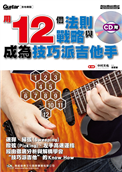 用12個法則與戰略成為技巧派吉他手