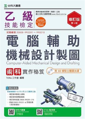 乙级电脑辅助机械设计制图术科实作秘笈-第三版