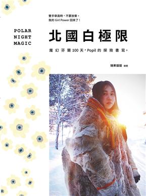 北国白极限:魔幻芬兰100天,Popil的探险书写。