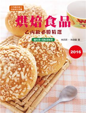 烘焙食品乙丙级必胜精选2016