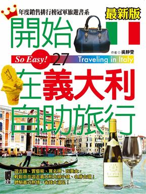 开始在意大利自助旅行(最新版)