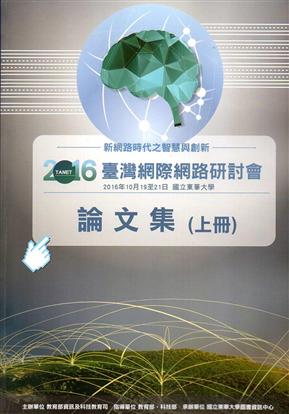 TANET2016臺灣網際網路研討會論文集