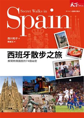 西班牙散步之旅:解开热情国度的74个祕密