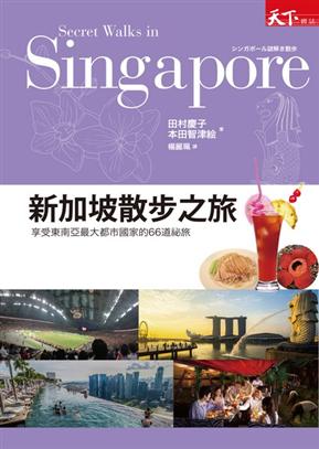 新加坡散步之旅:享受東南亞最大都市國家的66道祕旅