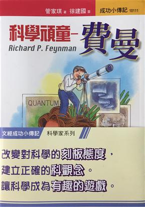 文经成功小传记套书-科学家系列