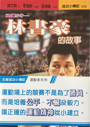 文经成功小传记套书-运动家系列