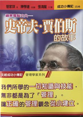 文经成功小传记套书-管理学家系列