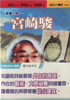 文经成功小传记套书-艺文家系列