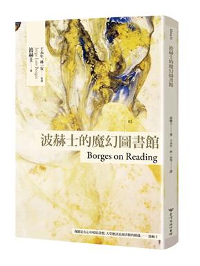 波赫士的魔幻圖書館【臺灣商務70週年典藏紀念版】