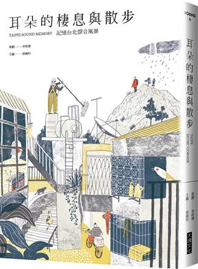 耳朵的棲息與散步:記憶台北聲音風景