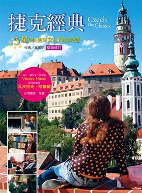 捷克经典:5星级的捷克文化深度导览(畅销修订版)