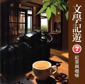 文學記遊(7):紅茶與咖啡