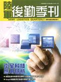 陸軍後勤季刊105年第4期 2016.11