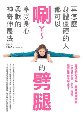 再怎麼身體僵硬的人都可以唰ㄚ~的劈腿,享受身心柔軟的神奇伸展法