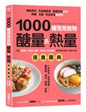 1000種常見食物醣量 熱量速查圖典:列出含醣量‧卡路里‧鹽分‧蛋白質‧膳食纖維,教你對挑食物,掌握分量!