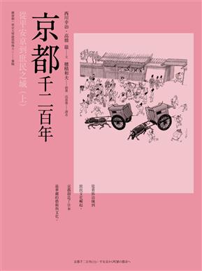 京都千二百年(上):從平安京到庶民之城