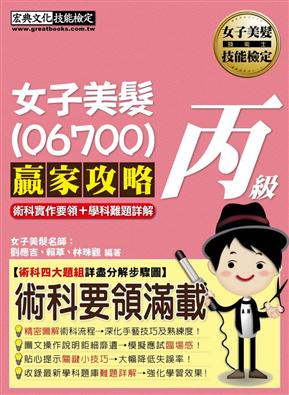 女子美发(06700)丙级赢家攻略