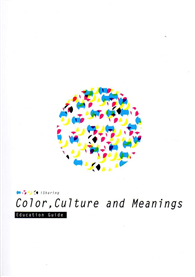 Color Culture and Meanings:Education Guide~顏色
