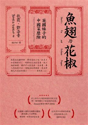 魚翅與花椒:英國妹子的中國菜歷險