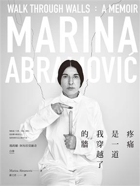 疼痛是一道我穿越了的牆:瑪莉娜・阿布拉莫維奇自傳