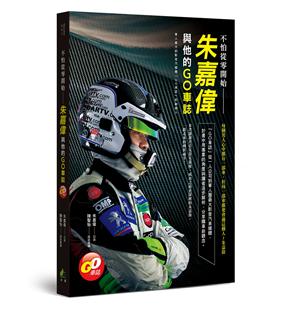 不怕從零開始:朱嘉偉與他的GO車誌