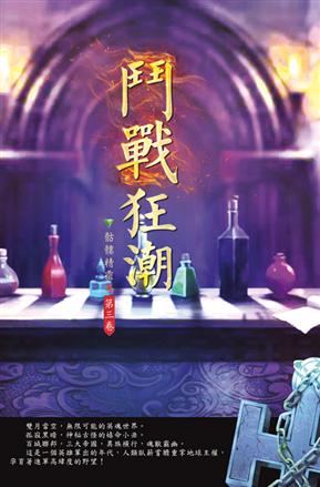 斗战狂潮(第三卷):天京特训