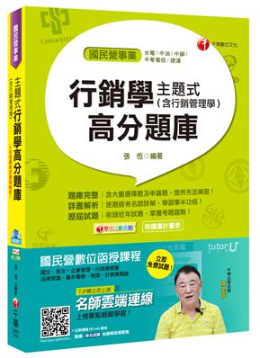 主題式行銷學(含行銷管理學)高分題庫[台電、中油、中鋼、捷運、中華電信]