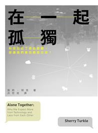 在一起孤獨:科技拉近了彼此距離,卻讓我們害怕親密交流?