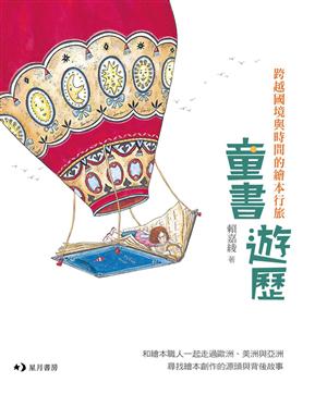 童书游历:跨越国境与时间的绘本行旅