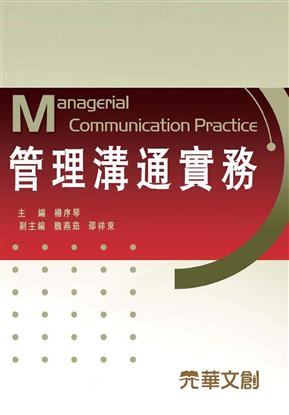 管理溝通實務