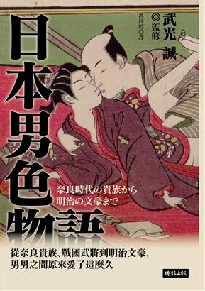 日本男色物语:从奈良贵族、战国武将到明治文豪,男男之间原来爱了这么久