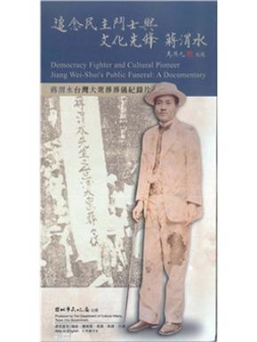 追念民主斗士与文化先锋-蒋渭水台湾大众葬葬仪纪录片(DVD)