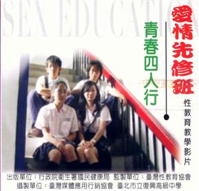 爱情先修班:青春四人行-性教育教学影片