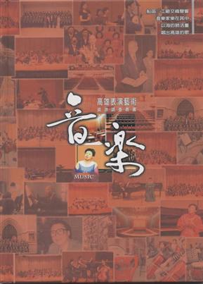 高雄表演艺术资源调查丛书(现代戏剧.舞蹈.音乐.传统戏曲4册一套)不分售